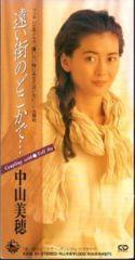 ◆8cmCDS◆中山美穂/遠い街のどこかで…/23rdシングル