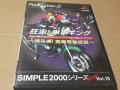 PS2☆狂走!単車キング☆状態良い♪レーシングゲーム。