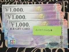 JCBギフトカード1000円3枚3000円分◆モバペイ歓迎