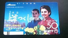 沢口靖子《澪つくしの町・銚子》未使用50度数テレカ 1985年