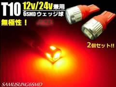 メール便可12V24V兼用T10ウェッジ6連SMDLED赤色2個セット