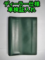 日本製 車検証入れ ディーラー仕様 5冊セット 緑