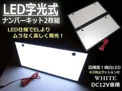 LED字光ナンバープレート2枚組/EL以上!激白美発光!超薄型!自光