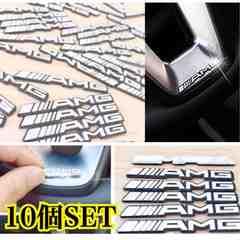 AMG エンブレム ステアリング 10個セット メルセデスベンツ