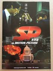 映画「SP 革命篇」見開きチラシ10枚◆V6 岡田准一 堤真一