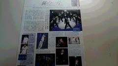 タッキー&翼)今井翼[TVぴあ]連載切り抜き#105(2011年8/17号)