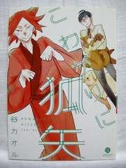 BL*谷カオル/こわがりに狐矢