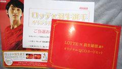 懸賞当選品 羽生結弦QUOカードセット&ロッテクリアファイル6枚送料込み