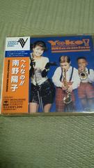 廃盤レア!南野陽子VSD「へんなの!!」☆ビデオ・シングルディスク