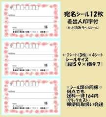 得◆Z-63◆ピンク花柄枠*宛名シール…12枚♪