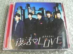 嵐『復活LOVE』初回限定盤【CD+DVD(59分)】他にも出品中