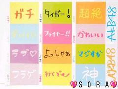 【AKB48】2012年オフィシャルカレンダー特典♪メンバー直筆応援メッセージシール