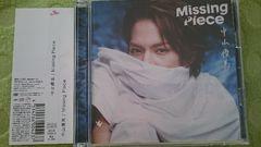 中山優馬「Missing Piece」初回DVD+帯付/NYC