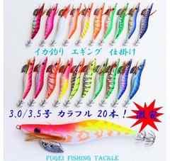 イカ釣り用 餌木 3.0号10本3.5号10本 計20本 新品