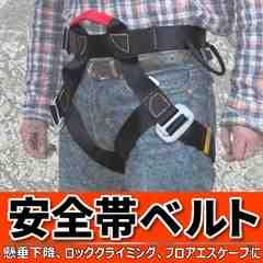 登山降下半身安全帯 クライミング 安全帯ベルト ブラック