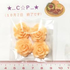 2*�@スタ*デコパーツ*綺麗なツヤ薔薇*オレンジ*124