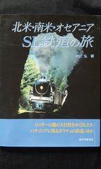 誠文堂新光社 北米・南米・オセアニアSL鉄道の旅