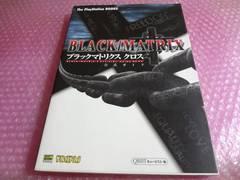 掘り出し!攻略本(PS)ブラックマトリクス クロス