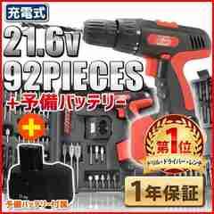 工具 92点セット➕予備バッテリー 新品