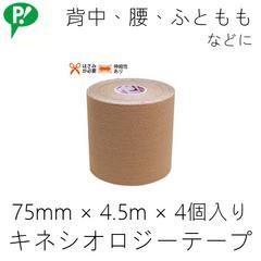 特価!!ピップ キネシオロジーテープ75mm×4.5m×4個入り