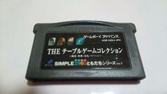 GBA/テーブルゲームコレクション【送120円〜】★ご落札価格★