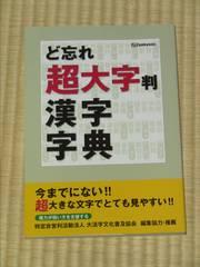 新品!ど忘れ超大字版 漢字字典 全教図