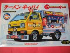 アオシマ 1/24 キャリアカーシリーズ02 「ラーメンキャリィ」 絶版品 キャリー