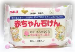 [無香料 無着色 赤ちゃん石鹸 2個入]
