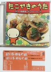 (CD)宇高香里とたこボールキッズ☆たこやきのうた★帯付♪即決価格♪