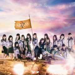 SKE48 2ndアルバム「革命の丘」 劇場盤CD 新品未開封