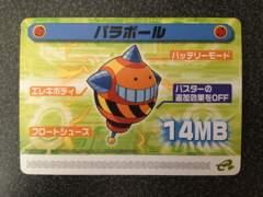 ★ロックマンエグゼ5 改造カード『パラボール』★