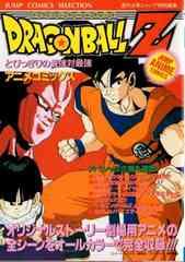ドラゴンボールZ とびっきりの最強対最強 アニメコミックス 送料185円 即決