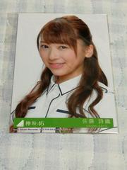 欅坂46 世界には愛しかない 佐藤詩織特典写真