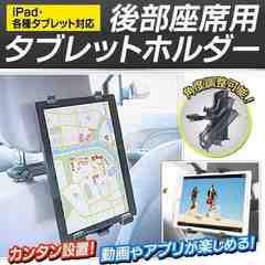 ★送料無料★iPad 後部座席 リア用タブレットホルダー