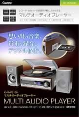 CD レコード カセットAMFM/USB/SDカード再生可