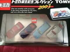 絶版トミカコレクション2003年6台セット