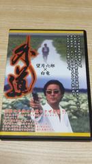 美品 外道(DVD)望月六郎×白竜