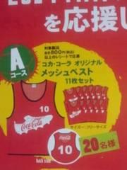 懸賞当選コカコーラオリジナル♪メッシュベスト11枚セット☆非売品