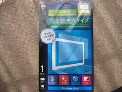 防指紋光沢タイプ_ディスプレー保護フィルム_ノートパソコン14インチワイド