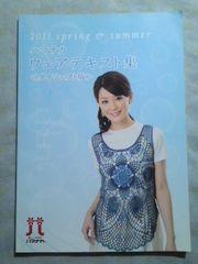 送料込◆ハマナカ ウェアテキスト集2011春夏◆ニット編み図