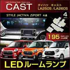 キャスト アクティバ スタイル スポーツ ピッタリ設計サイズ LED ルームランプセット CAST