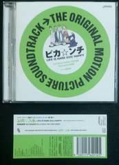 (CD)嵐主演映画「ピカ☆ンチ/ピカンチ」オリジナルサウンドトラック☆帯付き♪