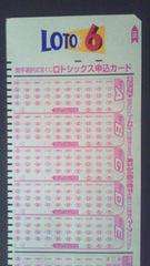 みずほ銀行、宝くじロト6申込カード10枚