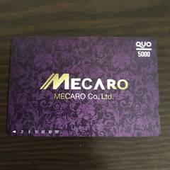 クオカード 5000円 QUOカード MECARO 新品 ポイント消化