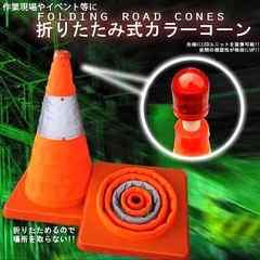 折りたたみ式 カラーコーン LEDユニット付き 交通整理 工事