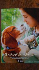 「僕のワンダフル・ジャーニー」8/27よみうりホール☆試写会