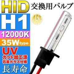 ASE HID H1バーナー35W12000Kバルブ1本 as9001bu12k
