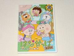 DVD★はなかっぱ 2011 10 レンタル用