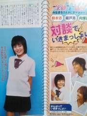 錦戸亮★2005年7/16〜7/31号★TVぴあ