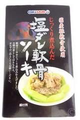 オキハム 塩ダレ軟骨ソーキ125g N37M-3